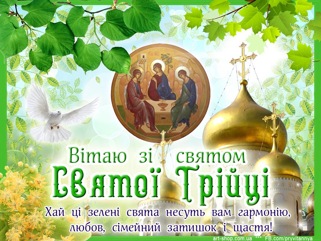 Щиро вітаємо Вас зі святом Святої Ттрійці!