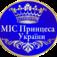 Ювілейному Національному конкурсу краси Міс Принцеса України 2019 бути!